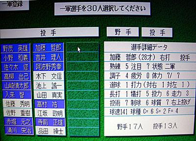 加藤哲郎 (野球)の画像 p1_9